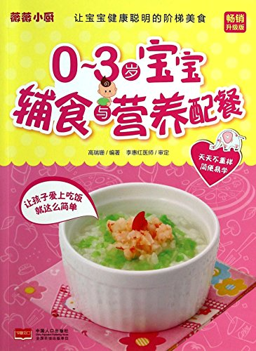 9787510117633: 0-3 years old baby food supplement and nutritional meals(Chinese Edition)