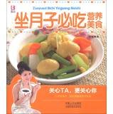 9787510118470: Mom Baby Series: confinement will eat nutritious food(Chinese Edition)