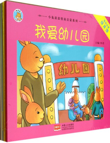 9787510120817: Bunny Bobo EQ Enlightenment Series: I Love Nursery (Set of 6)(Chinese Edition)