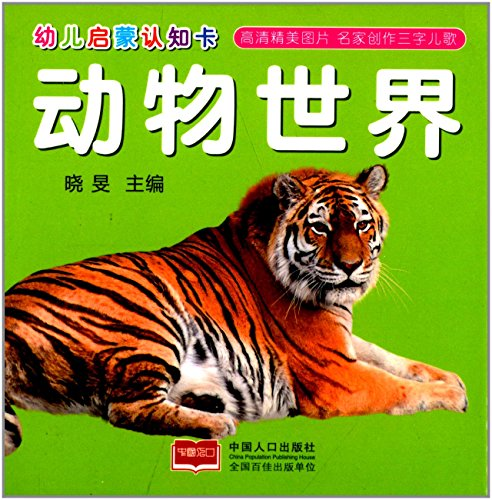Child enlightenment cognitive Card - Animal World(Chinese Edition): XIAO MIN ZHU