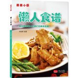 9787510124556: Vicki Kitchen lazy recipes(Chinese Edition)