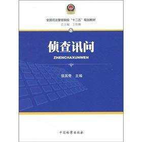 9787510202803: Investigation and interrogation [Paperback](Chinese Edition)