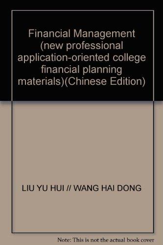 Financial Management [S19 guarantee genuine ](Chinese Edition): LIU YU HUI