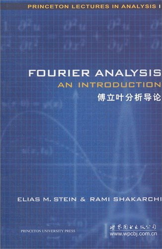 9787510340512: Fourier Analysis: An Introduction (Princeton Lectures in Analysis, Volume 1)