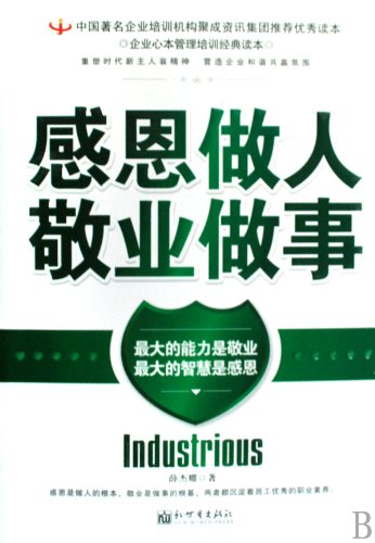 Genuine A10_ Thanksgiving life dedicated to work (E-2)(Chinese Edition): XUE JIE YAO