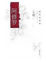 Asura (Chinese Edition): yi shu