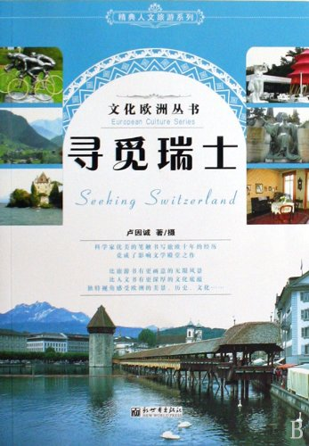 Swiss culture classic books looking for cultural tourism in Europe Series : Lewin Cheng 118(Chinese...