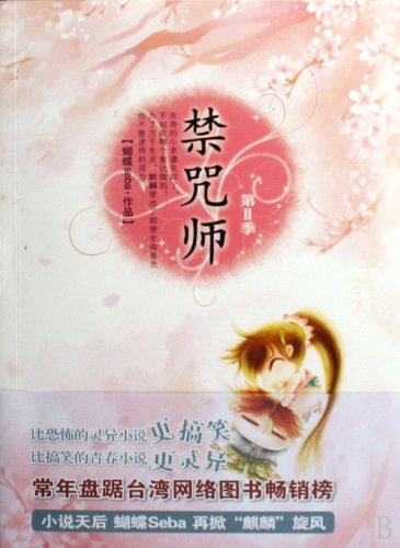 9787510401169: The Forbidden Spell Division (Chinese Edition)