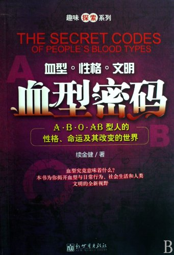 The Secret Codes of Peoples Blood Types: Personalities, Destiny and World Changed of People with ...