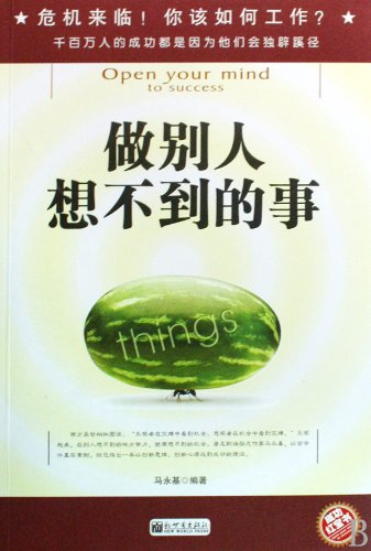 9787510402012: Open Your Mind to Success (Chinese Edition)