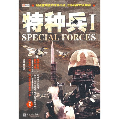 special forces (Chinese Edition): LI JIAN LIN ZHU