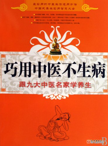9787510404139: Keep Health by Traditional Chinese Medicine (Chinese Edition)