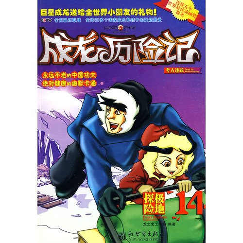 9787510404559: 15 Jackie Chan Adventures: Archaeology Behind the Lost City [Paperback]