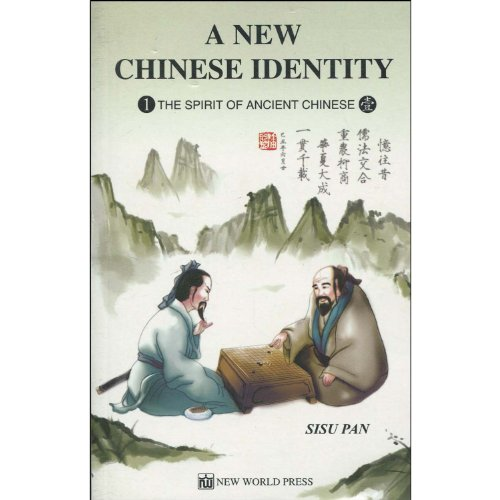 9787510405389: A New Chinese Identity