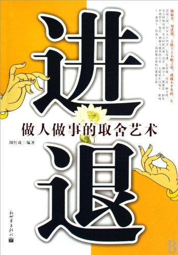 Genuine [ retreat ] Zhouhong Cheng 9787510405433(Chinese Edition): ZHOU HONG CHENG BIAN ZHU