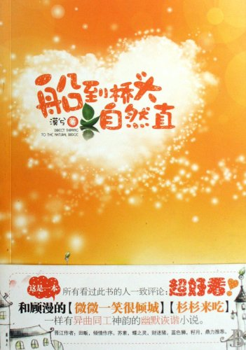 9787510405624: Come what may heaven won't fall (Chinese Edition)