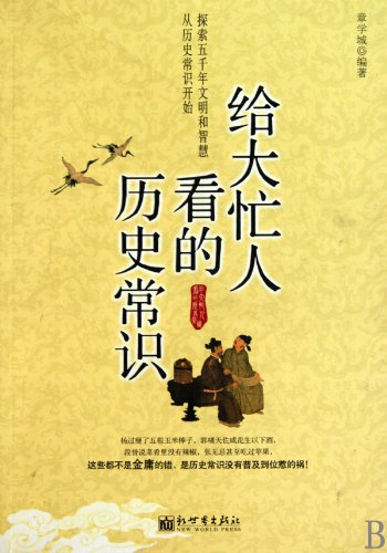 9787510409394: Fun Historical Anecdotes (Chinese Edition)
