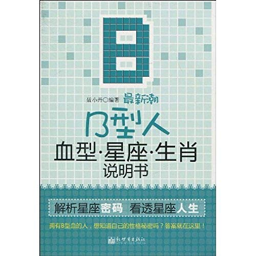 Zodiac constellation type B blood type manual(Chinese Edition): NIE XIAO DAN