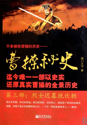 9787510409882: Secret History of the Imperial Warlord Cao Cao (Thire Volume) (Chinese Edition)