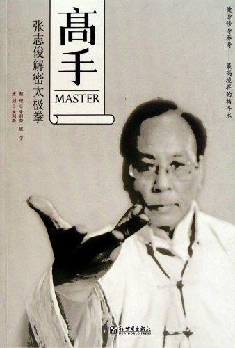 9787510410444: Zhang Zhijun Deciphers Taijiquan (Chinese Edition)