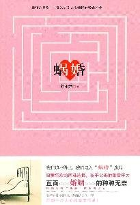 Cochlear marriage(Chinese Edition): HU XIAO MEI