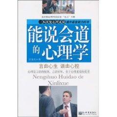 9787510411588: loquacious Psychology [Paperback]