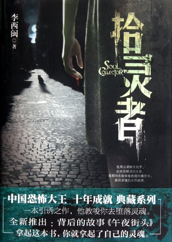 Soul Catcher (Chinese Edition): li xi min