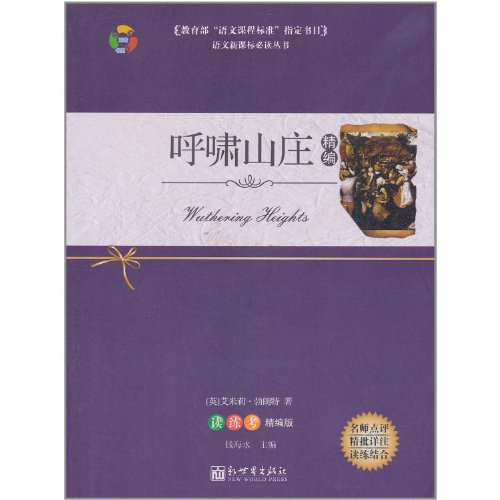 S Zone ] [Genuine] Chinese New Curriculum book reading books : Wuthering Heights full 75 [ free ...