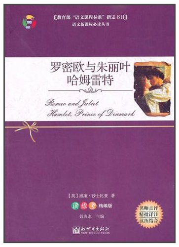 9787510415609: Romeo and Juliet - Hamlet (Chinese Edition)