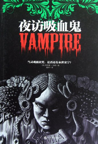 Boya Genuine] Interview with the Vampire (English) Richard Burton(Chinese Edition): YING ) LI CHA ...