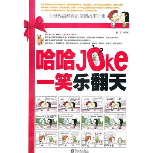 Laughed wins : Complete the story of the world's most classic(Chinese Edition): KE JUN BIAN ...