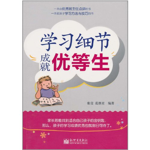 Books 9787510416828 Genuine achievement honors to learn details(Chinese Edition): ZHANG YING