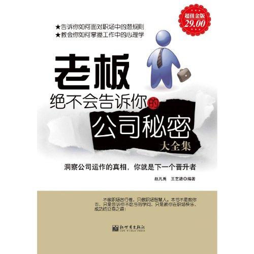 Boss will never tell your company secrets: ZHAO FAN YU