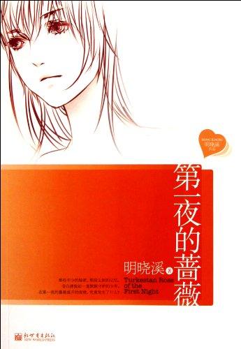 9787510417993: Revenge (Chinese Edition)