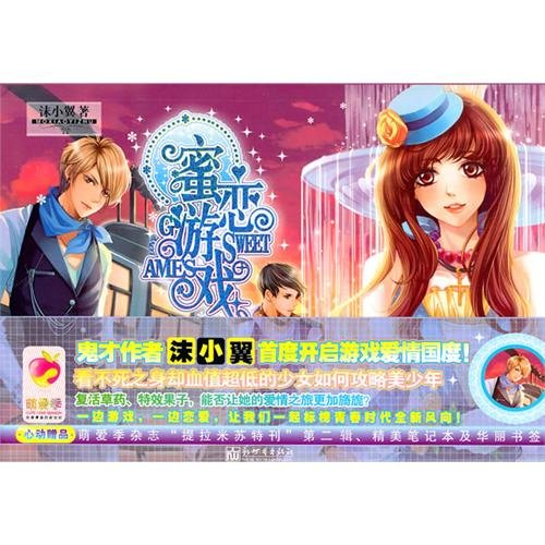 9787510418228: Honey Love Game (Chinese Edition)