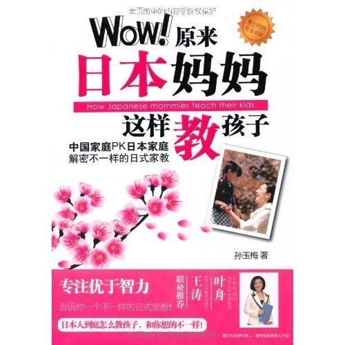 Genuine B7_Wow! Original Japanese mothers teach children: SUN YU MEI