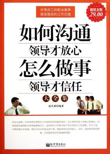 How to communicate leadership was assured how: ZHAO FAN YU
