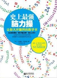 9787510420399: Be a Wizard with Number(Chinese edition)