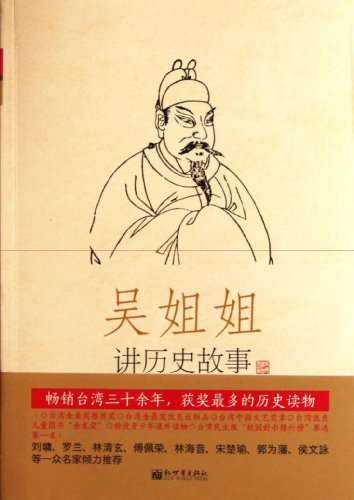 9787510421167: Sister Wu's Stories About Chinese History - 6 (Chinese Edition)