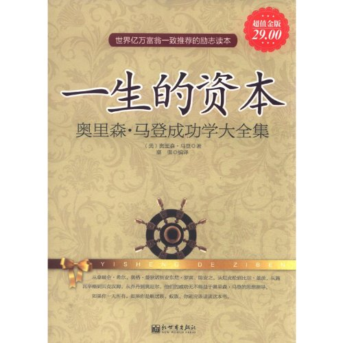 9787510421334: Lifetime Capital (Orison Marden Success Full Collection, Extra Value Version) (Chinese Edition)