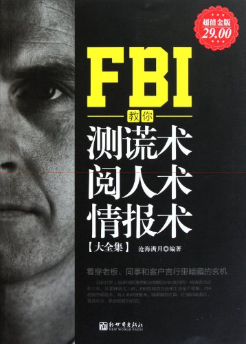 9787510422102: FBI Teaches You Polygraph Technique -Collection of Reading People and Intelligence (Chinese Edition)