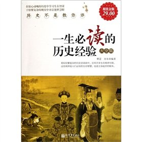9787510422133: Lifetime reading for the historical experience of The Complete Works (Value Gold Edition) [Paperback](Chinese Edition)