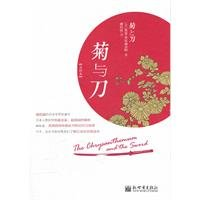 9787510422188: The of Chrysanthemum and the the Sword(Chinese Edition)