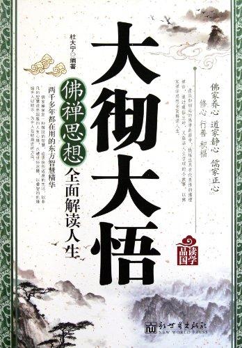 D ] Taichetaiwu Genuine book ] [ book shelves(Chinese Edition): DU DA NING BIAN ZHU