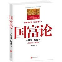 9787510422577: The Wealth of Nations(Chinese Edition)