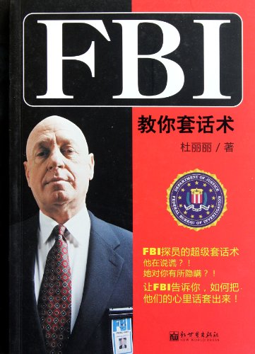 9787510423093: FBI Teaches You How to Read Others' Minds (Chinese Edition)