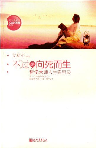9787510423178: Nothing but to Live towards Death: Philosophy Masters Reflection on Life (Chinese Edition)