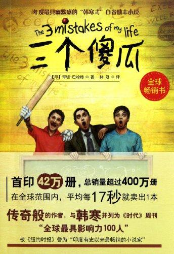 9787510424052: Three Idiots (Chinese Edition)