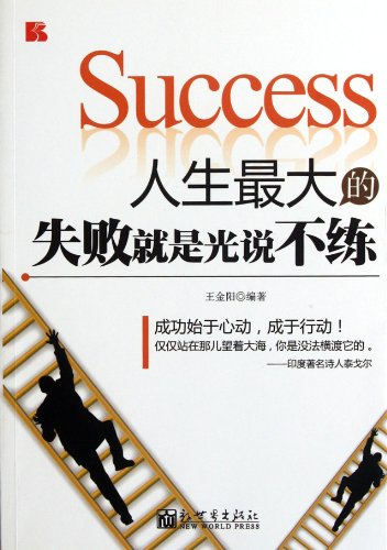 9787510424731: Words Without Action - the Greatest Failure in Life (Chinese Edition)