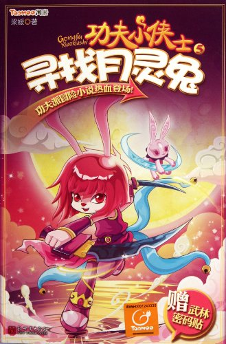 9787510424762: Looking for the Yueling rabbit - The little swordsman-presents:Kongfu password stickers (Chinese Edition)